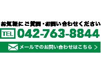 お気軽にご質問・お問い合わせ下さい TEL:042-763-8844 メールでのお問い合わせはこちら>