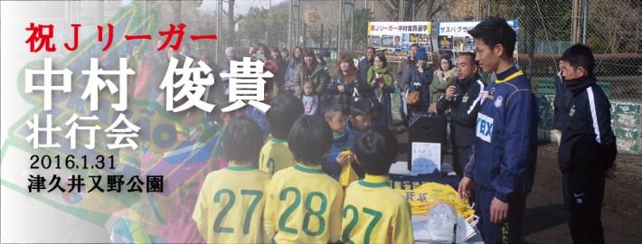 16)中村俊貴壮行会