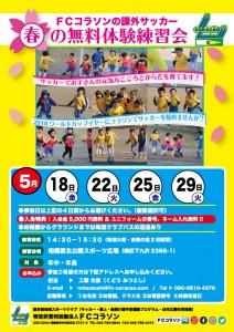 18)幼児春の無料体験練習会チラシ(ヒラギノ角ゴ)