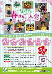 19)幼児春の入会キャンペーンチラシ(アウトライン)