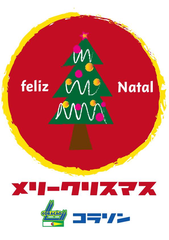 クリスマスグリーティング