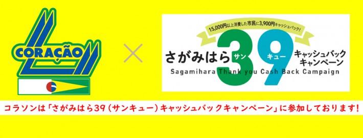 20)さんきゅーキャンペーン