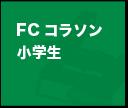 FCコラソン 小学生