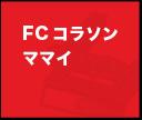 FCコラソン ママイ