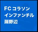 FCコラソン インファンチル淵野辺