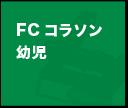 FCコラソン 幼児