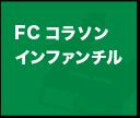 FCコラソン インファンチル