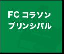 FCコラソン プリンシパル