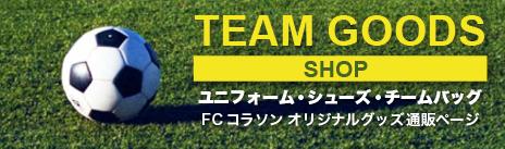 TEAM GOODS SHOユニフォーム・シューズ・チームバッグ FCコラソン オリジナルグッズ 通販ページ