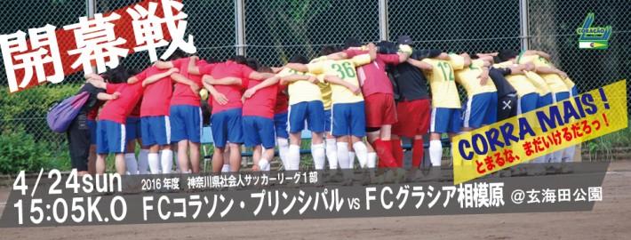 16)プリンシパル開幕戦2