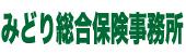 緑総合保険事務所