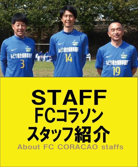 top_btn_staffs