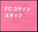 FCコラソンスタッフ