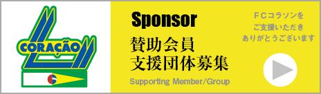 Sponsor賛助会員・支援団体募集