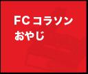 FCコラソン おやじ