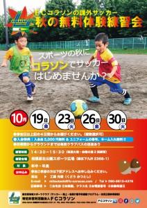 18)幼児秋の無料体験練習会チラシ