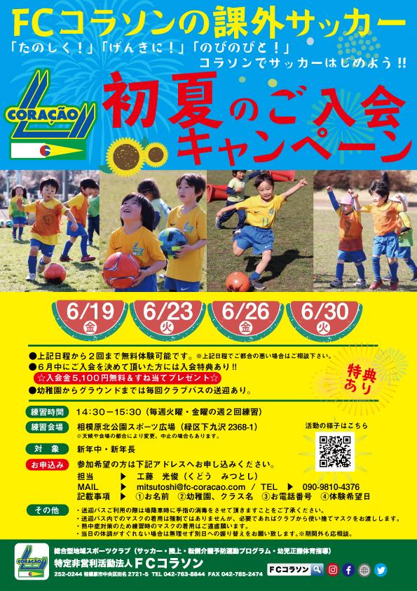 20)幼児初夏のご入会キャンペーン