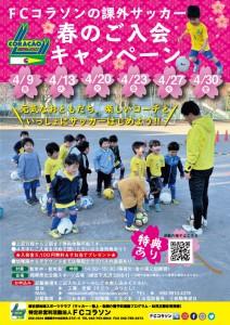 21)幼児春のご入会キャンペーン
